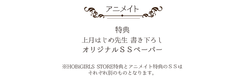 特典情報 アニメイト